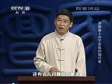 人物故事(1):中醫經方大師吳鞠通第四集