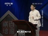 人物故事(1):中醫經方大師吳鞠通第三集