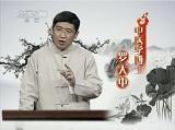 人物故事(1):中醫經方大師吳鞠通第一集